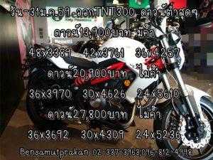 ราคาผ่อนดาวน์ Benelli TNT 300