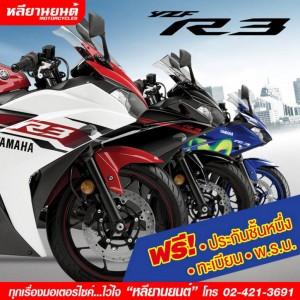 ราคาYamaha-R3