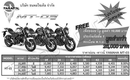 YAMAHA-MT-03 ราคา ตารางผ่อน