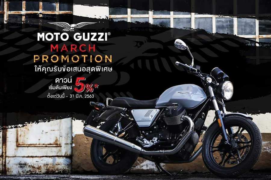 MOTO-GUZZI-MARCH-PROMOTION-2020